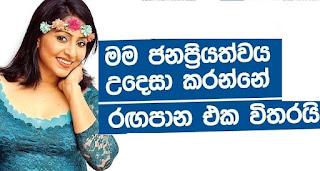 Gossip Chat with Actress Udayanthi Kulathunga