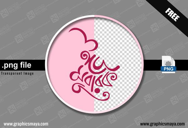 Eid mubarak bangla typography 23 PNG by GraphicsMaya.com