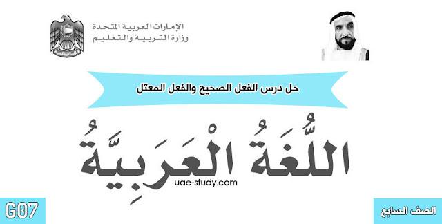 حل درس الفعل الصحيح والفعل المعتل للصف السابع اللغه العربيه