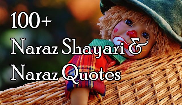 100 + Naraz Shayari in Hindi & Naraz Shayari Quotes in English with Images