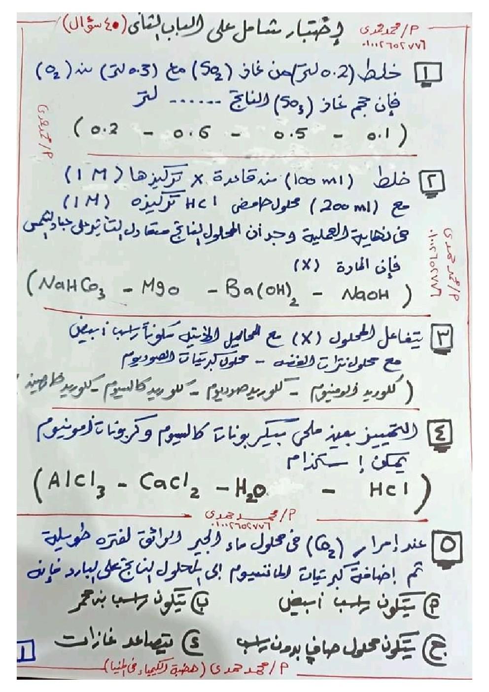 40 سؤال فى الكيمياء للصف الثالث الثانوى نظام جديد2021 (اختبار شامل)