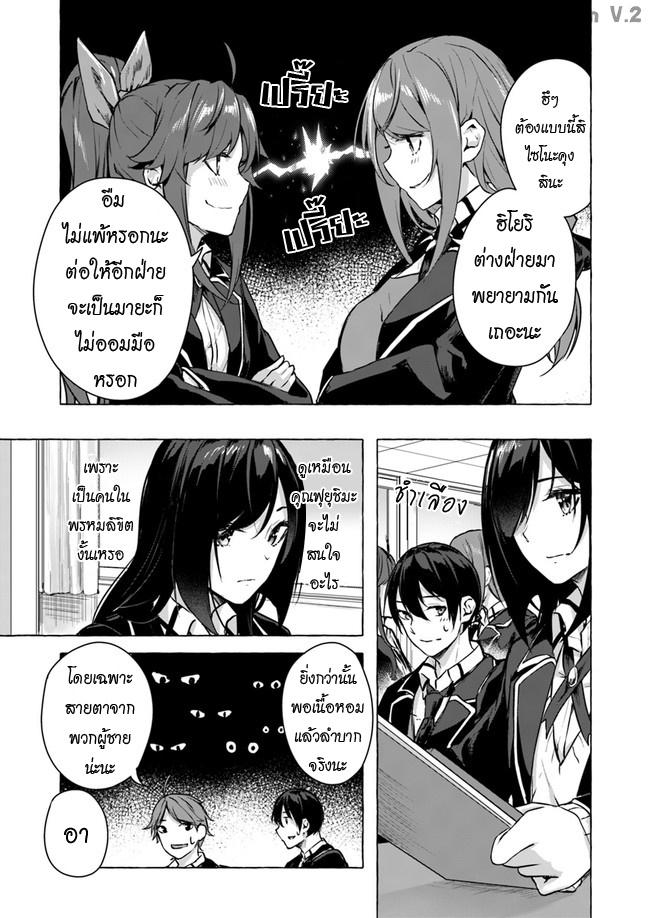อ่านการ์ตูน Sex and Dungeon! ตอนที่ 13 หน้าที่ 18
