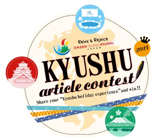 Logo Kyushu Article Contest 2015