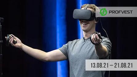 Важные новости из мира финансов и экономики за 13.08.21 - 21.08.21. Facebook создает программу для VR