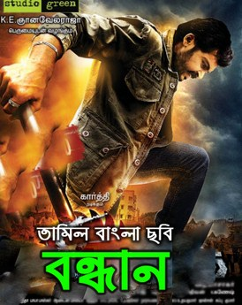 Bondhon (2017) Bangla Dubbed Movie Full HDRip 720p