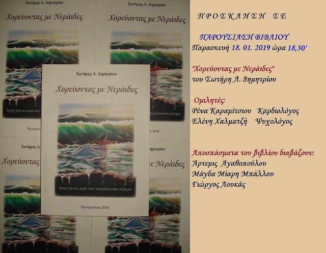 """Ηγουμενίτσα: Παρουσίαση του βιβλίου του Σωτήρη Λ. Δημητρίου """"Χορεύοντας με Νεράιδες"""""""