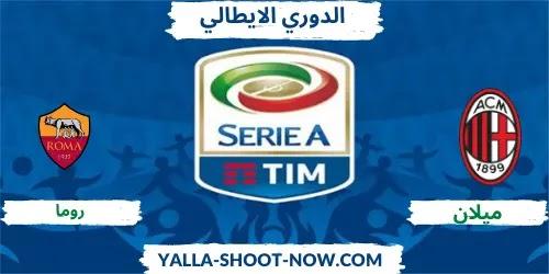 موعد مباراة اي سي ميلان روما الدوري الايطالي