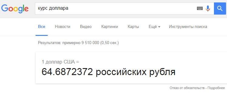 Курс доллара в Google