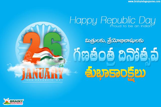 republic day wallpapers greetings in telugu, happy republic day images greetings in telugu