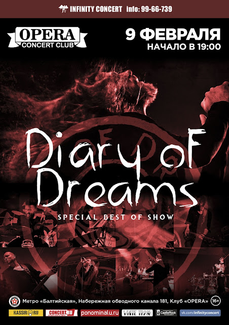 Diary Of Dreams в России