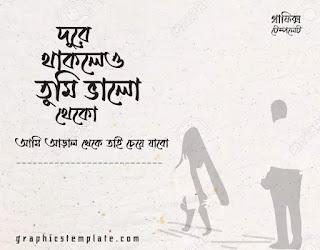 শরিফ চারুতা ফন্ট দিয়ে বাংলা টাইপোগ্রাফি বা লেটারিং এর সহজ উপায়। Easy way of Bangla typography or letter with Sharif Charuta font
