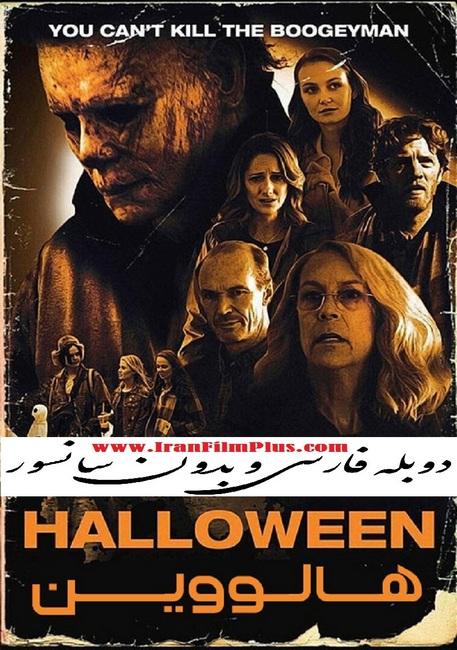 فیلم دوبله: هالووین (2018) Halloween