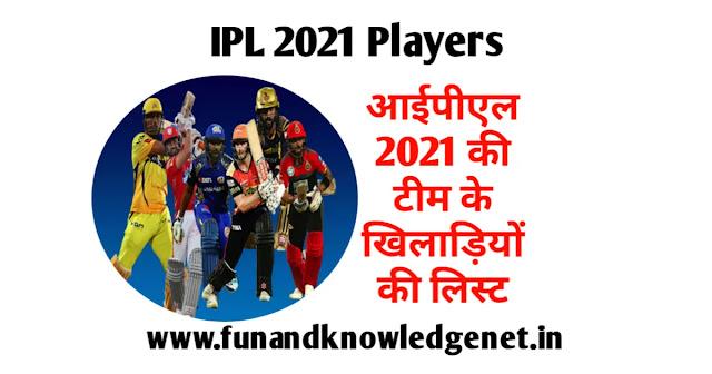 आईपीएल 2021 खिलाड़ी लिस्ट | IPL 2021 Khilari List in Hindi