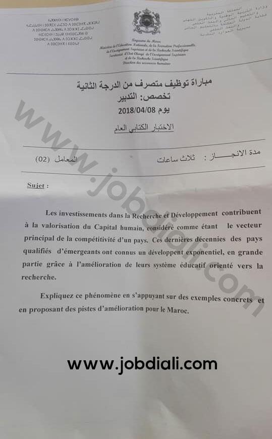 Exemple Concours de Recrutement des Administrateurs 2ème grade 2018  - Ministère de l'Education Nationale