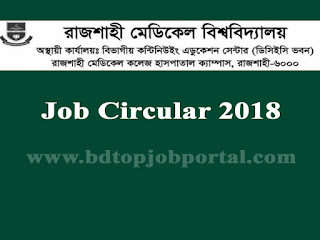 Rajshahi Medical University (RMU) Job Circular 2018
