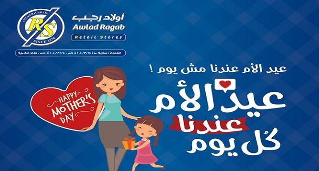 عروض اولاد رجب عيد الام من 14 مارس حتى 24 مارس 2020