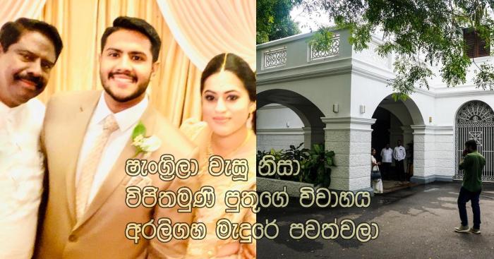 https://www.gossiplankanews.com/2019/05/vijith-wijithamuni-son-wedding-temple-trees.html