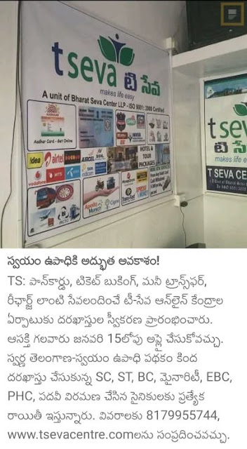 www.tsevacentre.com- Applications are  invited to set up T-SEVA Centres