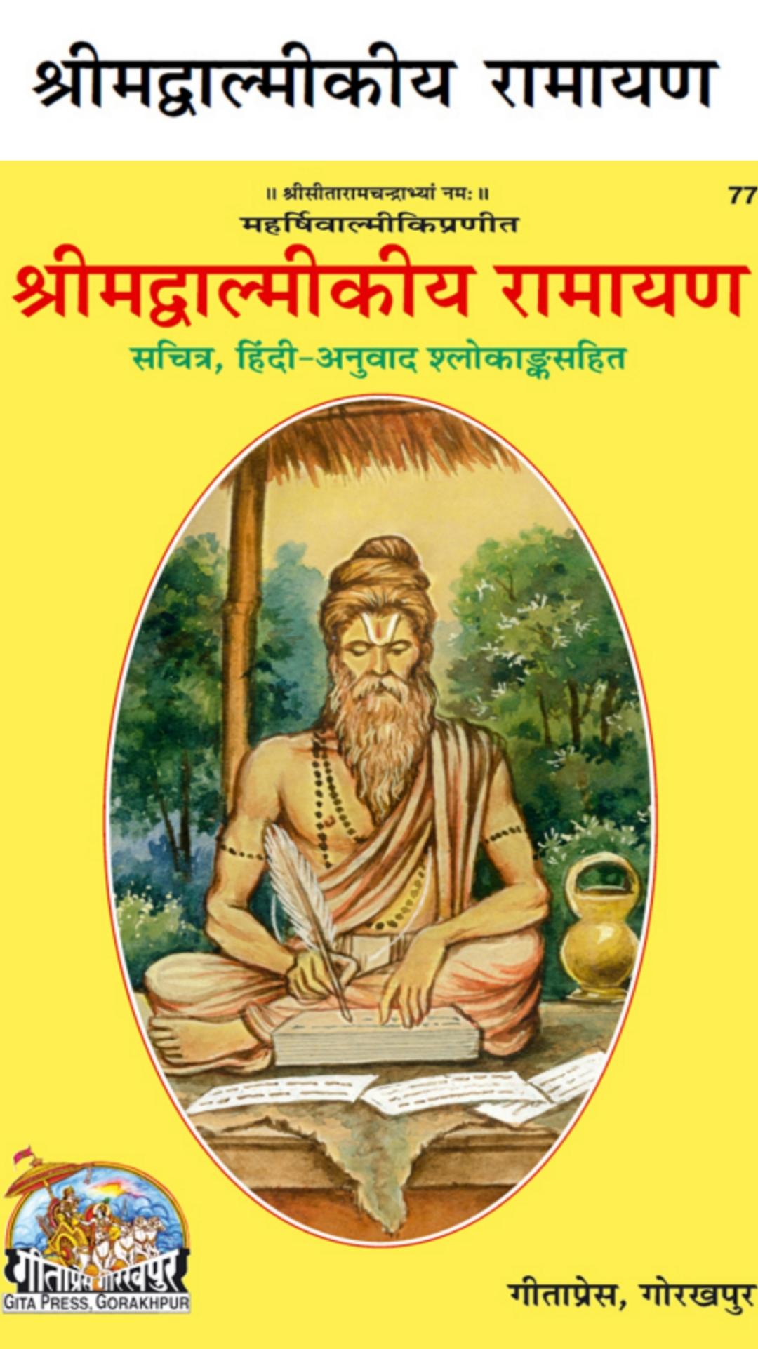 Valmiki ramayana book in hindi