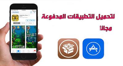 تحميل برامج ايفون مجانية عبر متجر للالعاب و التطبيقات المدفوعة بشكل مجاني