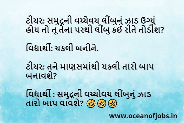 Top 10+ Gujarati Jokes With Images 2021 Download Now