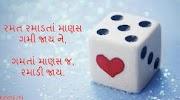 Gujarati Whatsapp Status Quotes SMS Shayari