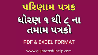 Parinaam Patrak For STD 1 To 8 | PDF and Excel File