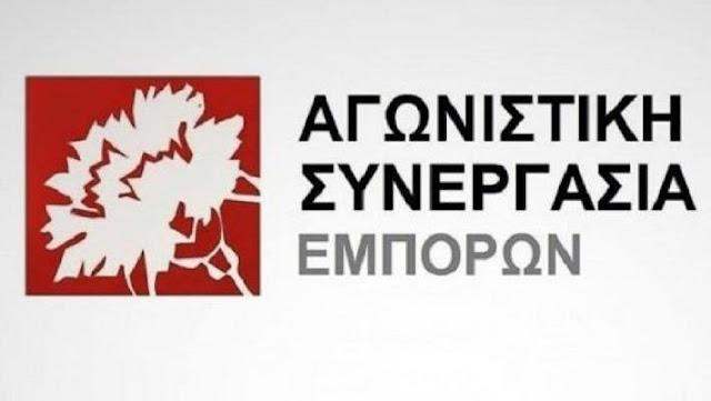 Αγωνιστική Συνεργασία Εμπόρων: Διαβλητές οι ηλεκτρονικές ψηφοφορίες στους εμπορικούς Συλλόγους Αθήνας, Πειραιά, και Ναυπλίου