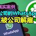 退出公司的WhatsApp群组,员工被公司解雇。(法庭真实案例)