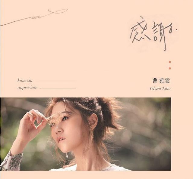 曹雅雯 台語新專輯《感謝》