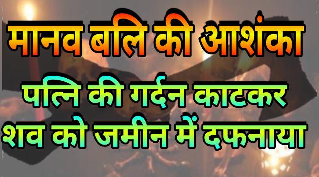 Manaव bali, tantr mantr, andhvishvaas,मानव बलि पूजा