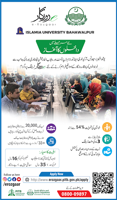 Apply/Admissions E-Rozgaar-2020-Last Date For Registration & Login and Salary