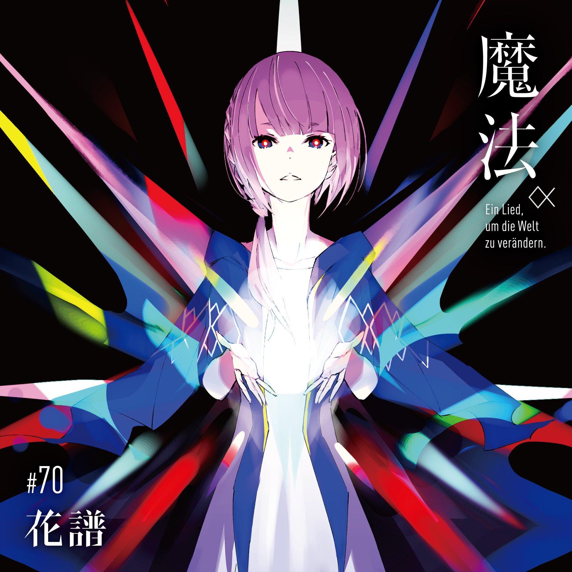 花譜 - 魔法 [2020.11.25+MP3+RAR]
