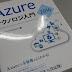 Azureテクノロジ入門2016の読書感想文
