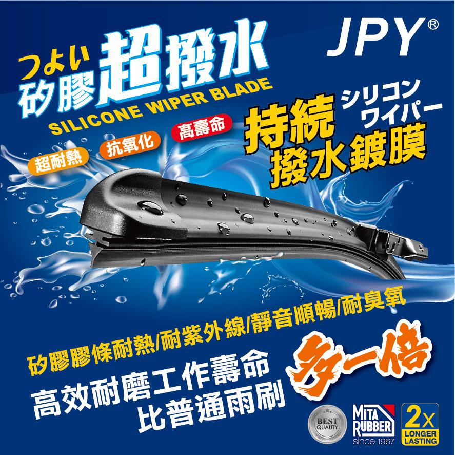 jpy矽膠超撥水鍍膜雨刷