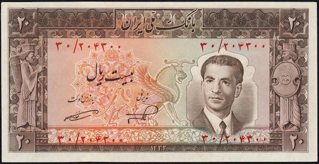 Iran currency 20 Rials banknote 1954 Mohammad Reza Shah Pahlavi
