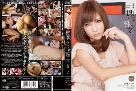 IPZ-027 | 中文字幕 – 享受與巨屌性交潮吹噴個不停的感覺 安城安娜