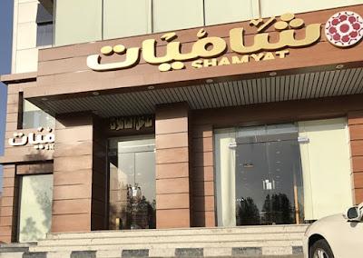مطعم شاميات مكة   المنيو ورقم الهاتف والعنوان