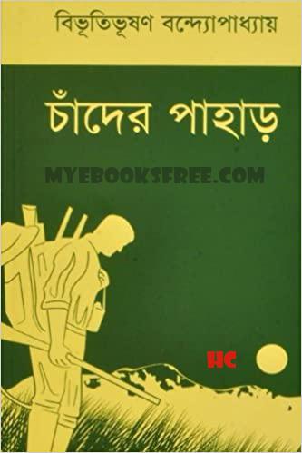 Chander Paharby Bibhutibhushan Bandyopadhyay