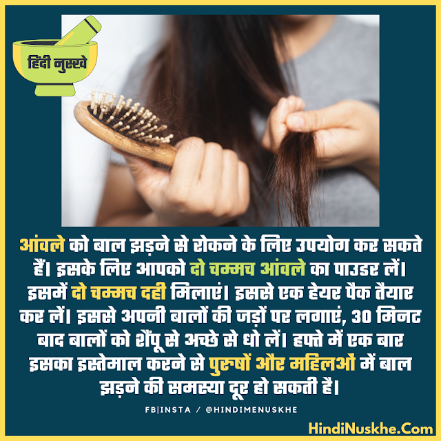 आंवले से पुरुषों में बाल झड़ने से रोकने के उपाय