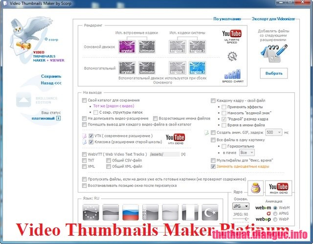 Download Video Thumbnails Maker Platinum 12.1.0.2 Full Cr@ck