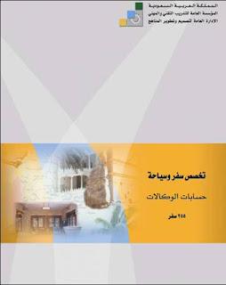 كتاب هام  في محاسبة وكالات السياحة والسفر pdf
