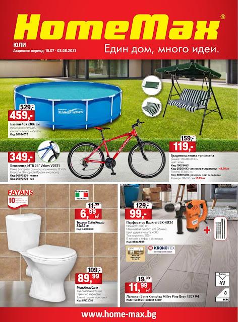 HomeMax Каталог - Брошура 15.07- 03.08  2021 → Летни Топ Оферти
