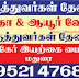 DINAMALAR (25.10.2020 ) MADURAI JOBS ALL JOBS VACANCY WANTED LIST OUT