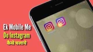 Ek Mobile Me Do Instagram Kaise Chalaye