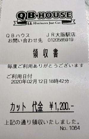 QBハウス 大阪駅店 2020/2/12 利用のレシート