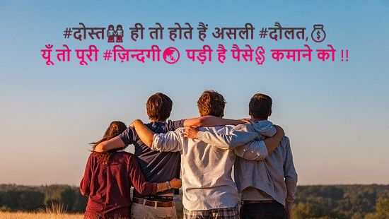 BEST Yaari Dosti Quotes in Hindi 2021