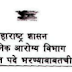 Amravati Health Department Recruitment 2016 apply online arogya.maharashtra.gov.in