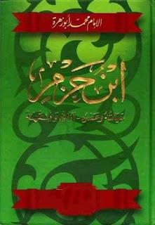 تحميل كتاب ابن حزم حياته وعصره آراؤه وفقهه - محمد أبو زهرة