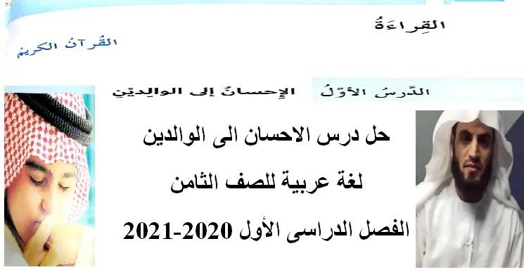 حل درس الاحسان الى الوالدين لغة عربية للصف الثامن الامارات الفصل الأول 2020-2021